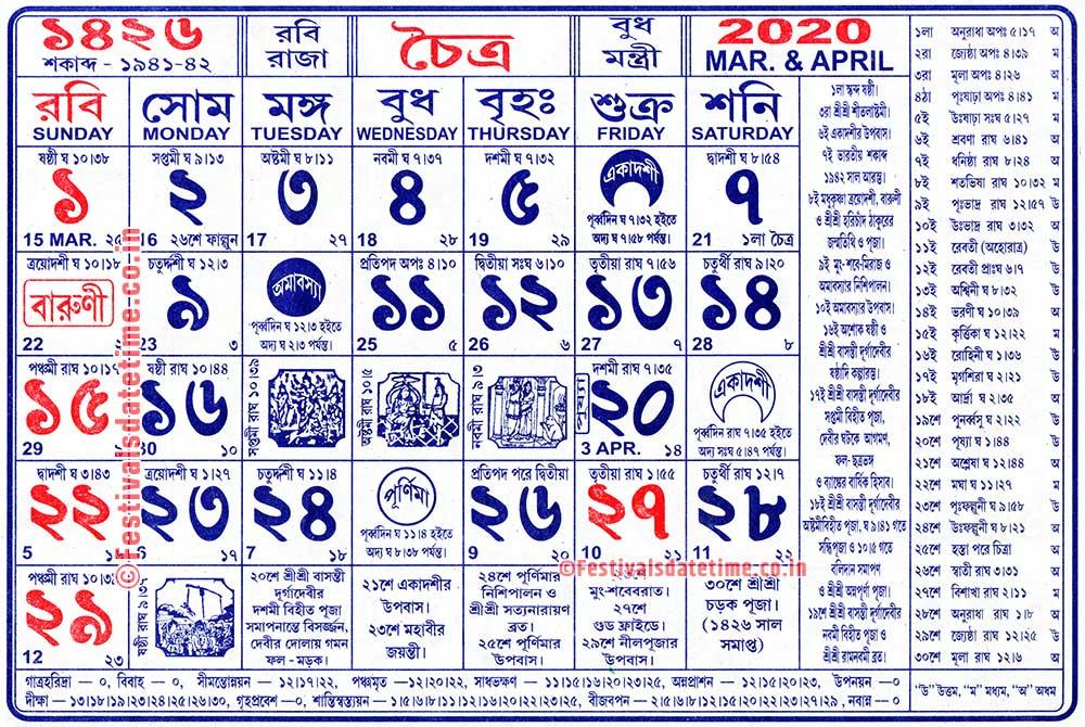 1426 Chaitra Panji Calendar, 1426 Bengali Panji Calendar Download in PDF