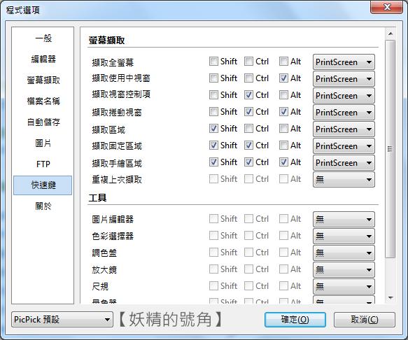 6 - PicPick - 萬能、輕巧的螢幕截圖軟體,選取、填充、馬賽克模糊...通通沒問題!