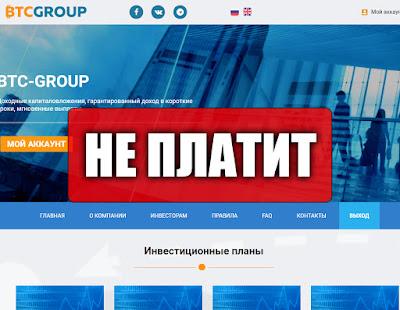 Скриншоты выплат с хайпа btc-group.biz