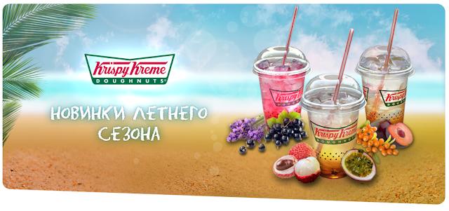 Летние лимонады в Криспи Крим, Летние лимонады в Krispy Kreme, Летние лимонады в Криспи Крим цена стоимость