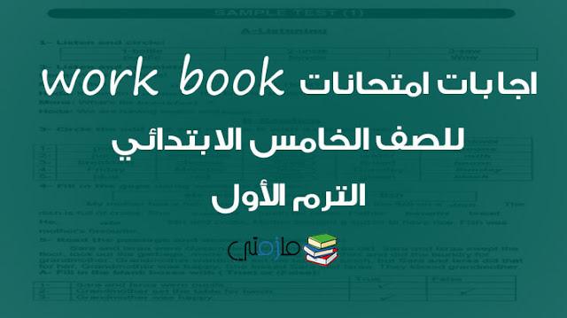 اجابات امتحانات work book للصف الخامس الابتدائي 2017