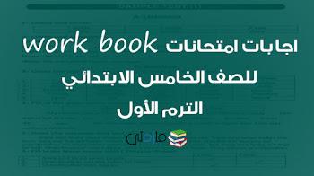 اجابات امتحانات work book للصف الخامس الابتدائي 2018