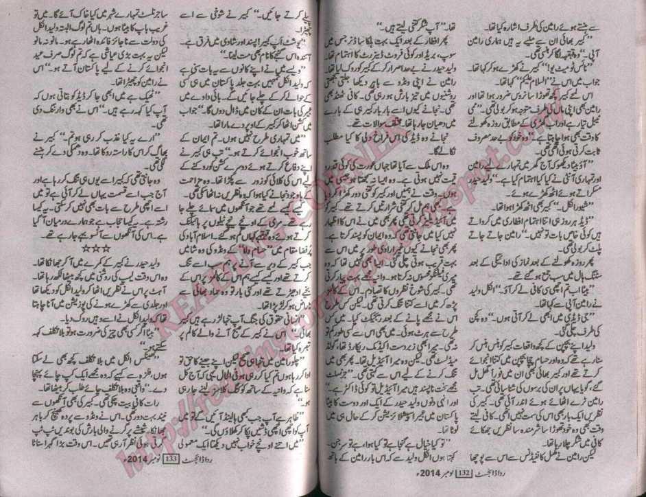 Kitab Dost Mere Payar Ka Pehla Shehar Novel By Saliha