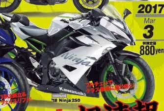 Prediksi-Next-ninja-250-fi