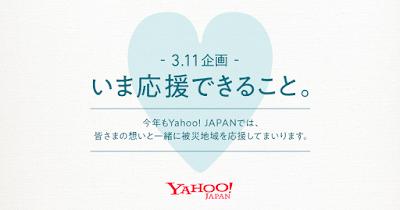 https://donation.yahoo.co.jp/detail/5159001