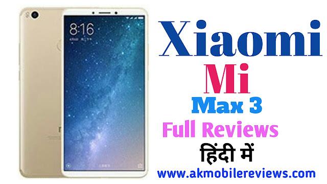 Xiaomi Mi Max 3 Full Reviews In Hindi