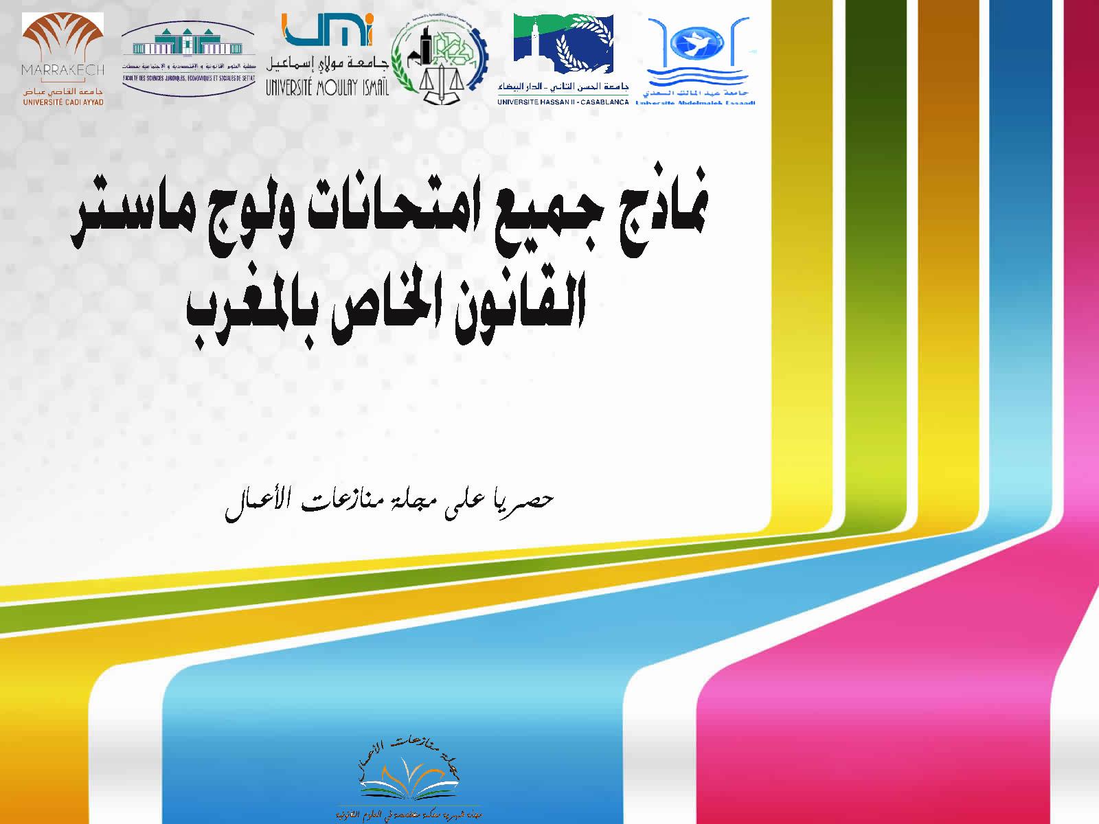 نتائج امتحانات جامعة محمد الأول وجدة كلية الحقوق