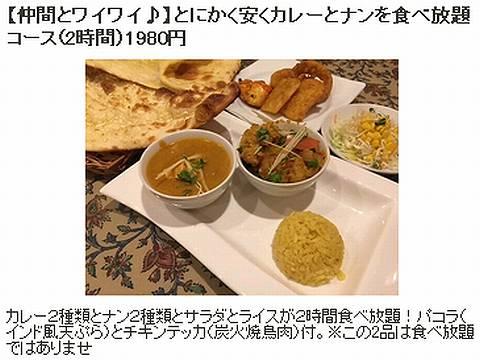 HP情報 インド料理AKBAR(アクバル)