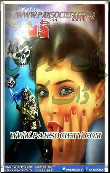 Free download Darr Digest November 2014 pdf, Online reading.