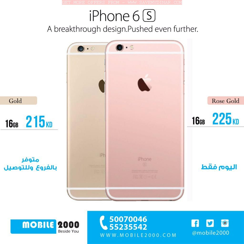 Iphone 6 Plus Price In Kuwait Alghanim