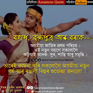 Happy Bihu 2021 Wishes Images, Quotes, Status, Wallpaper, SMS, Messages, Pics and Greetings