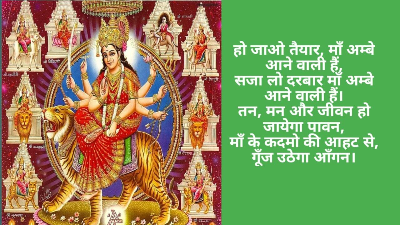 Navratri Hindi Shayari