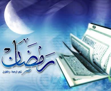 Ramadhan & Al Qur'an