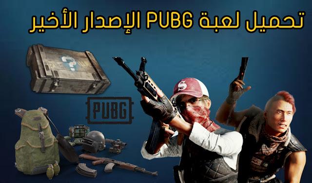 تحميل لعبة PUBG Mobile الإصدار الأخير باتل جراوند