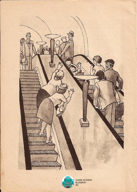 Носов Федина задача художник Вальк 1979 книга СССР. Носов Метро читать.