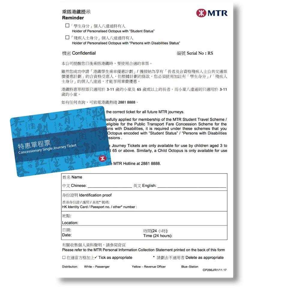 車票 Tickets : 殘疾人士車費推廣計劃 (2009.12.22)