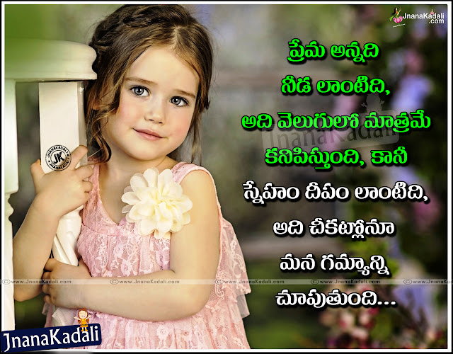 Telugu Manchi maatalu Friendship Images,Nice Telugu Inspiring Life Friendship Quotations With Nice Images,Awesome Telugu Motivational Friendship Messages Online,Friendship Pictures In Telugu Language,Fresh Morning Telugu Messages for Friendship,Telugu Friendship Quotes For Facebook,Telugu Friendship Quotes For Twitter,Beautiful Friendship Quotes In jnanakadali,Telugu Manchi maatalu In jnanakadali