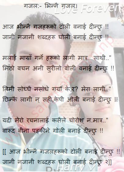 """Gazal By H.L. Gautam Bhinnai Gazal """"गजल:- भिन्नै गजल।"""""""