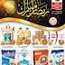عروض أسواق العثيم  السعوديه Abdullah AlOthaim Markets KSA Offers 2018 حتى  مايو 30