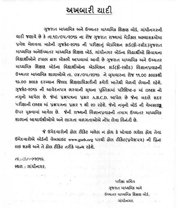 Hall Ticket Distribution Notification for GUJCET Exam-2016