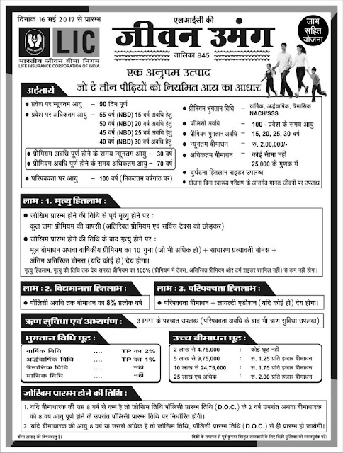 LIC Jeevan Umang Plan 845 Premium Details in Hindi