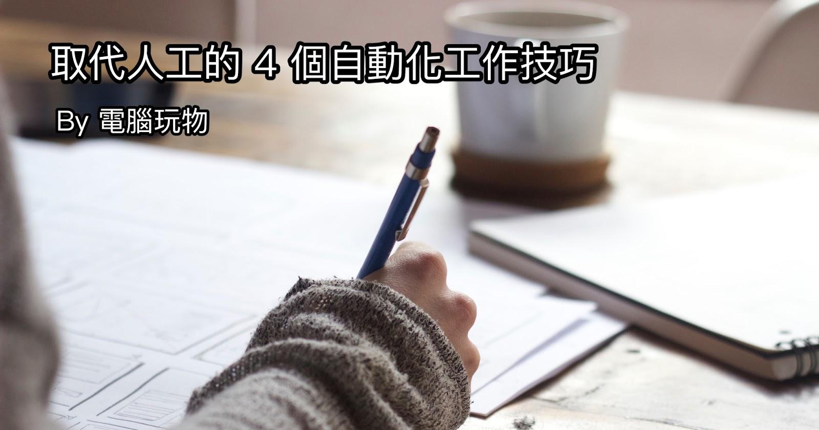善用 Google 雲端硬碟 4 個自動化功能,節省中文文書處理時間