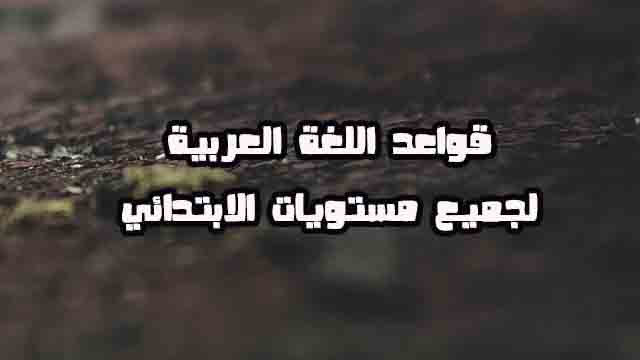 قواعد اللغة العربية لجميع مستويات الابتدائي
