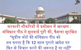 supreme-court-reservation-in-promotion-hindi-news