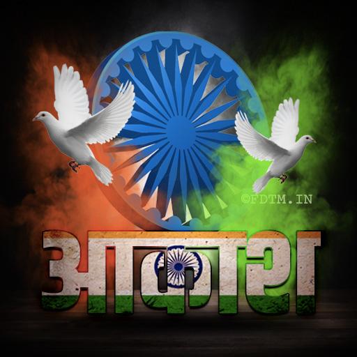 Aakash Name Indian Profile Photo Download