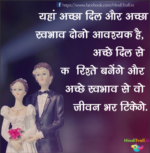 Couple Life Love Hindi Wallpaper| LOve Hindi HUsband Wife Picture