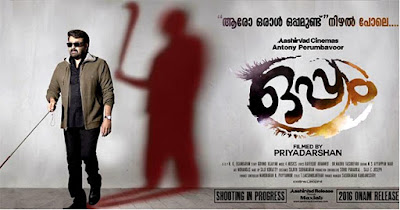oppam malayalam movie review