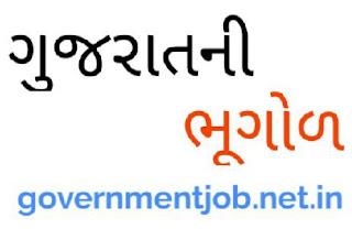 Gujarat Ni Bhugol Book PDF