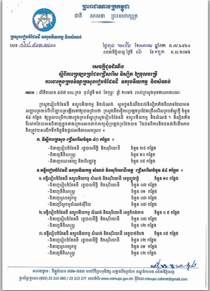 http://www.cambodiajobs.biz/2016/07/94-staffs-ministry-of-land-management.html