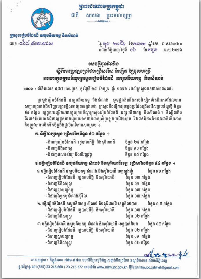 http://www.cambodiajobs.biz/2016/07/94-staffs-ministry-of-land-management.html
