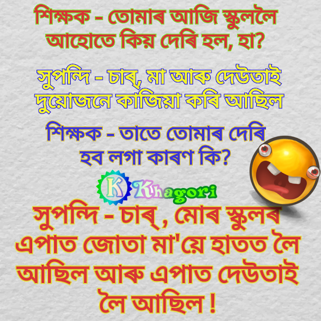 Image of: Messages Assamese Whatsapp Image Joke Brain Boosters Assamese Jokes Photo Assamese Whatsapp Image Joke Khagori