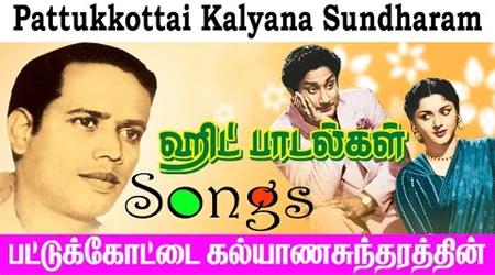 Pattukkottai Kalyanasundaram Super Hits