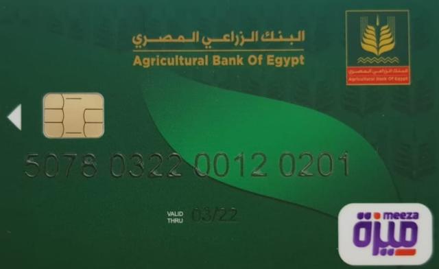 خدمة اصدار بطاقة الخصم المباشر (كارت ميزة الزراعي ) المسبق الدفع 2019