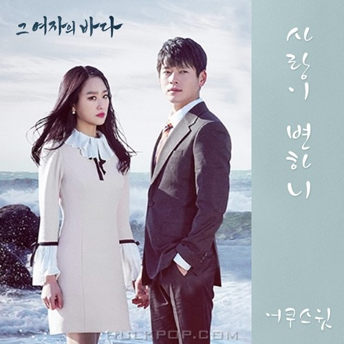 ACOUSWEET – Sea Of The Woman OST Part.4