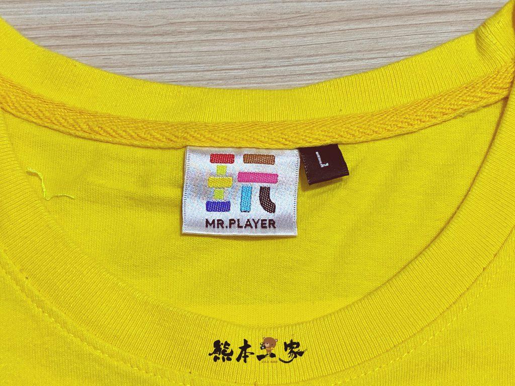 綜藝玩很大某知名藝人穿過的黃隊戰袍開箱