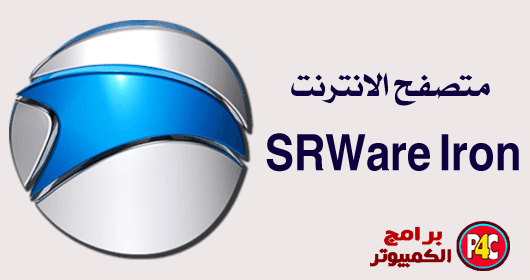 تحميل متصفح الانترنت SRWare Iron 62 للكمبيوتر مجانا
