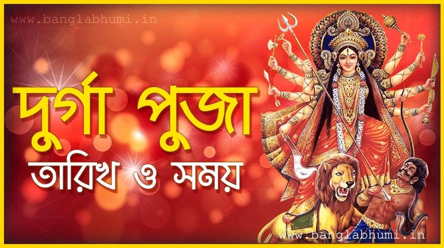 Durga Puja Date & Time in Kolkata, West Bengal, Kolkata Durga Puja Calendar