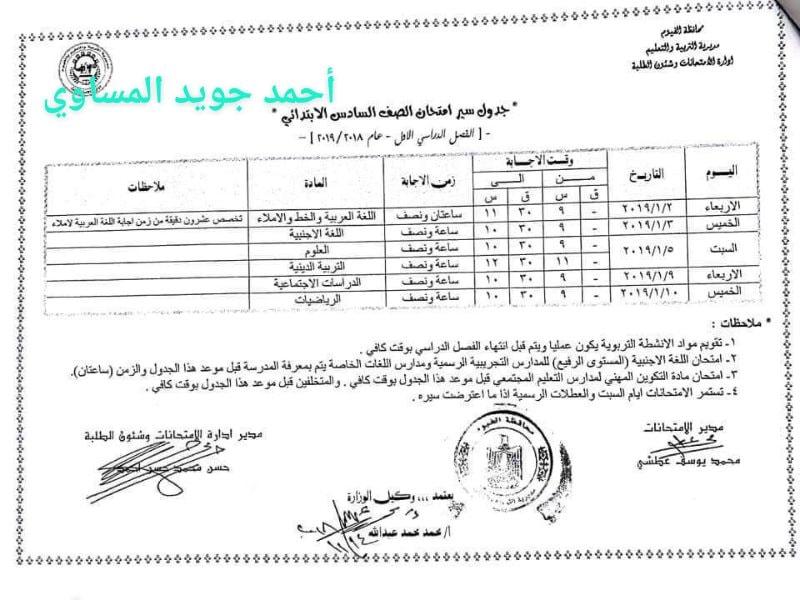 جدول امتحانات الصف السادس الأبتدائي 2019 محافظة الفيوم