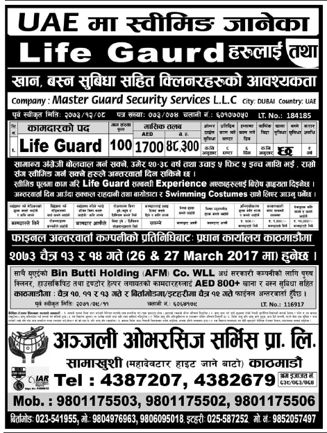 Jobs in UAE for Nepali, Salary Rs 48,300