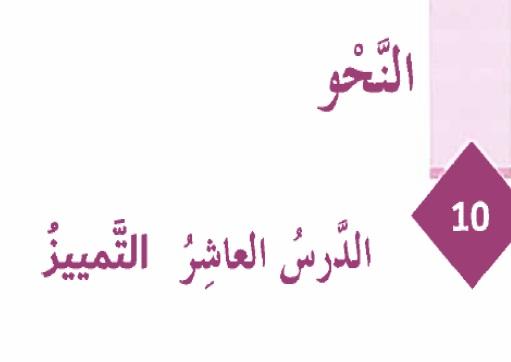 حل درس التمييز مادة اللغة العربية للصف الثامن الفصل الاول - مناهج الامارات