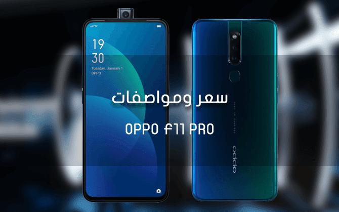 اوبو اف 11 برو, سعر و مواصفات هاتف OPPO F11PRO 2019