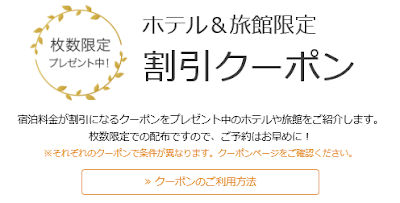 //ck.jp.ap.valuecommerce.com/servlet/referral?sid=3277664&pid=884311602&vc_url=https%3A%2F%2Fwww.ikyu.com%2Fap%2Fsrch%2FAvailableAccommodationCoupon.aspx