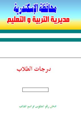 نتيجة الشهاده الاعداديه الفصل الدراسى الاول 2016 محافظة الاسكندريه
