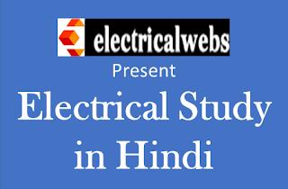 Electricity के बिना मनुष्य जीवन यापन कर पाना अत्यधिक असंभव सा हो चूका है क्यों कि इसकी क्यों कि इसकी आवश्यकता बहुत ज्यादा बढ़ चुकी है यही प्रयोजन है Electrical study in hindi का। विधुत के कारण ही मनुष्य जीवन दिन-प्रतिदिन तरक्की की राह चढ़ रहा है प्रत्येक मनुष्य को इलेक्ट्रिकल की पढाई थोड़ी बहुत तो कर ही लेनी चाहिए जिससे कि आप विधुत के प्रति अपना ज्ञान बढ़ा पाएंगे यदि आप विद्यार्थी हैं या फिर आप Electrical Exam की तैयारी कर रहे हैं तो यह website आपको बहुत ही helpful सिद्ध होगी यही नहीं आम मनुष्य के लिए भी यह वेबसाइट है जहां पर Electrical knowledge hindi me मिलेगा जिससे कि सभी वर्ग लाभ उठा पाएंगे।