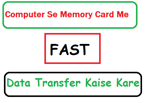 Computer-Se-Memory-Card-Or-Pendrive-Me-Fast-Data-Transfer-Kaise-Kare