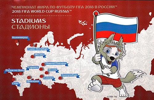 В 2018 году Россия принимает 32 сборных разных стран мира на 12 стадионах в 11 городах